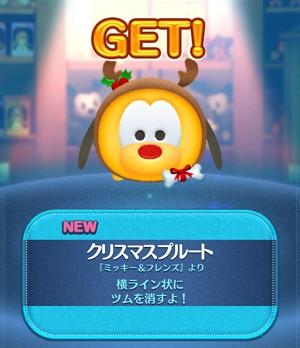 クリスマスプルート (2)