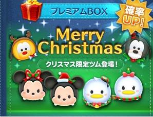 クリスマス限定ツム