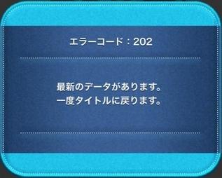 ツムツムエラーコード202