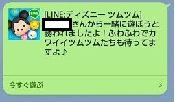 ツムツム招待 (2)