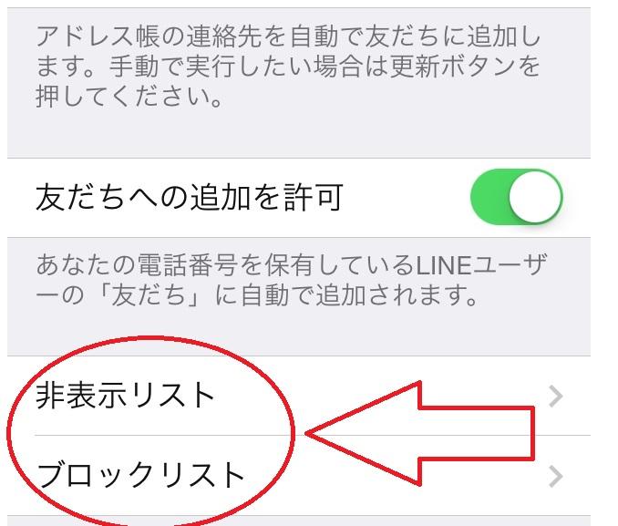 LINEブロック (2)