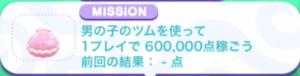 NO.8:男の子のツムを使って1プレイで600,000点稼ごう