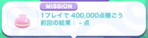 NO.4:1プレイで400,000点稼ごう