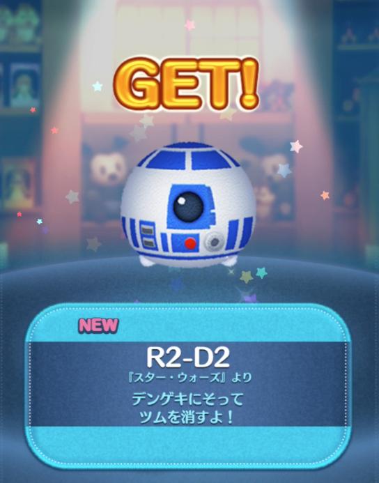 R2 -D2