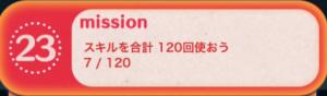 ビンゴ12枚目23