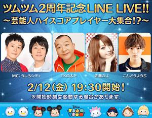 「ツムツム2周年記念LINE LIVE!!~芸能人ハイスコアプレイヤー大集合!?~」
