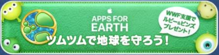 「APP FOR EARTH」というキャンペーン