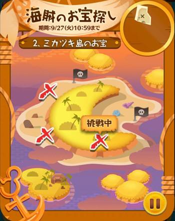 海賊イベント2枚目