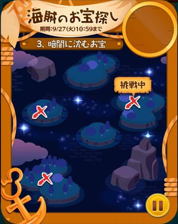 海賊のお宝探しイベント3枚目