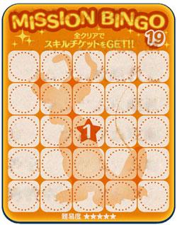 ビンゴカード19枚目