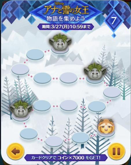 アナ雪イベント7枚目
