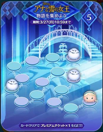 アナと雪の女王(アナ雪)イベント5枚目の完全攻略