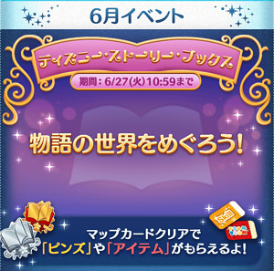 201706event-STORY