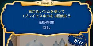 1プレイで6回スキルを使うミッション