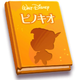 ディズニーストーリーブックス4冊目「ピノキオ」