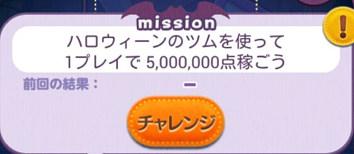 ハロウィーンのツムを使って1プレイで5,000,000点稼ごう