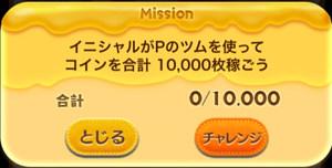 イニシャルPのツムを使ってコインを合計10,000枚稼ごう