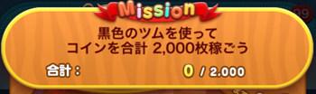 黒色のツムを使ってコインを合計2000枚稼ごう