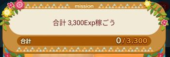 合計3,300Exp稼ごう