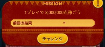 1プレイで8,000,000点稼ごう