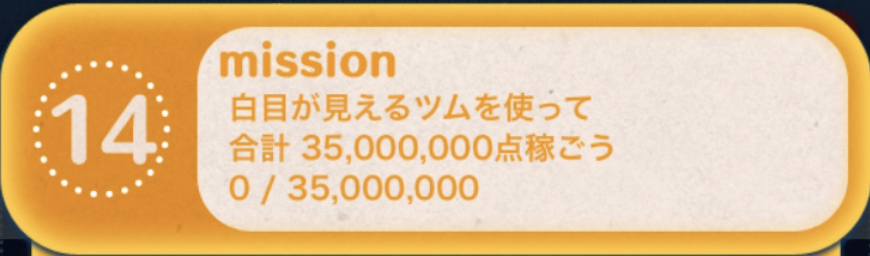 白目が見えるツムを使って合計35,000,000点稼ごう