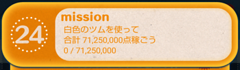 白色のツムを使って合計71,250,000点稼ごう