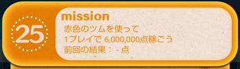 赤色のツムを使って1プレイで600万点稼ごう