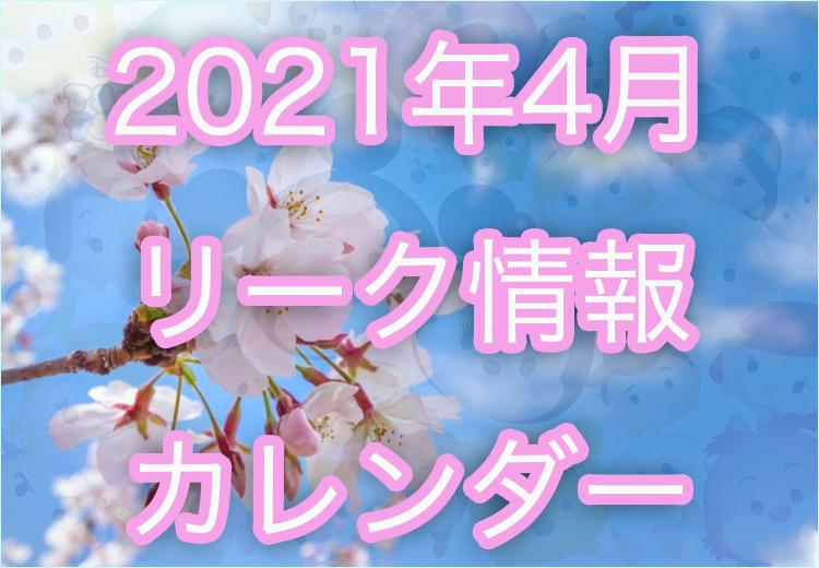 2021年4月のスケジュール&カレンダー
