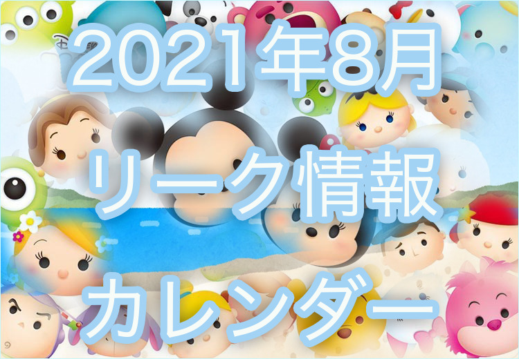 2021年8月のスケジュール&カレンダー