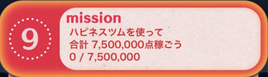 ハピネスツムを使って合計7,500,000点稼ごう