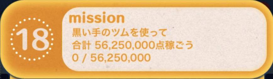黒い手のツムを使って合計56,250,000点稼ごう